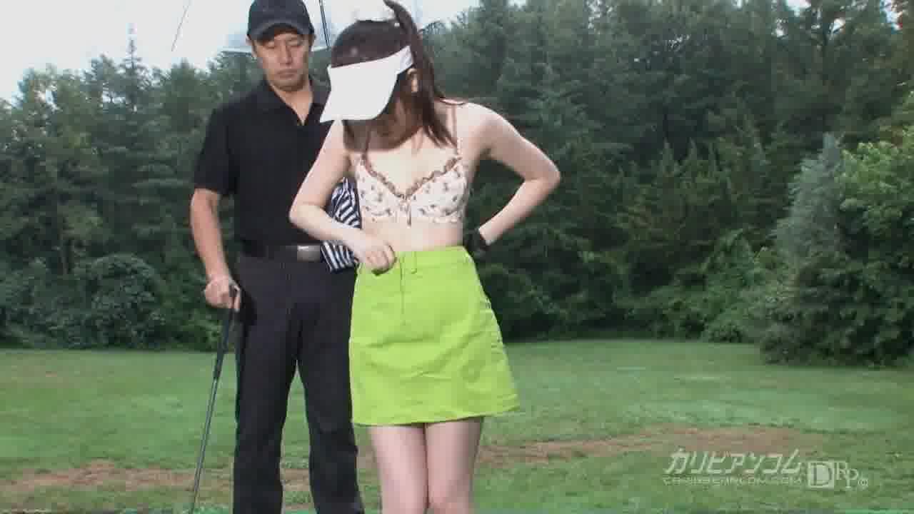 ゴルフレッスンに来た娘にホールインONE 前編 - 月野みちる【コスプレ・野外露出・中出し】