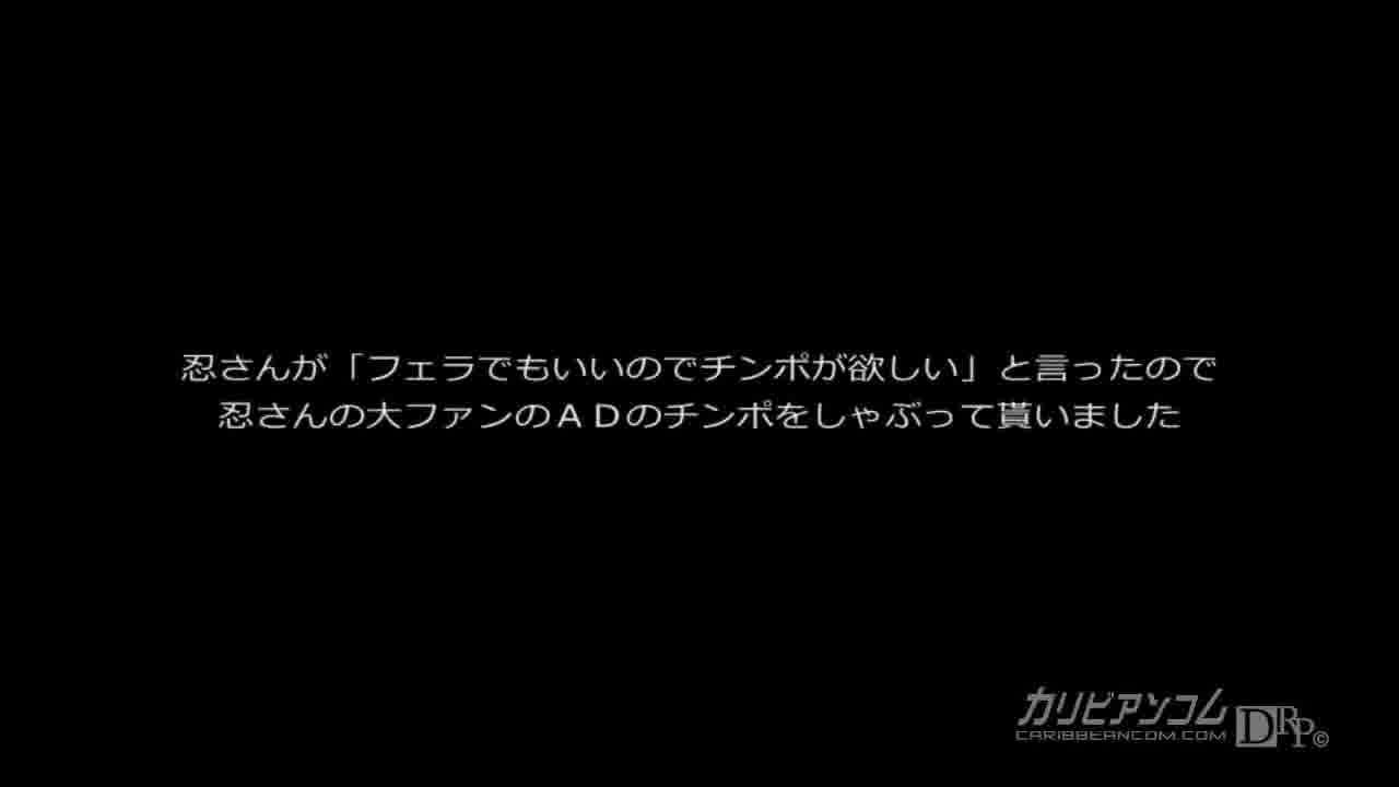 復活 特別未公開 ~笠木忍の本音~ - 笠木忍【オナニー・口内発射・痴女】