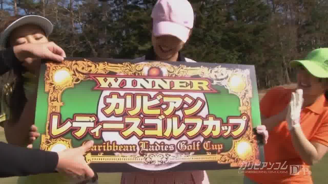 カリビアン レディースゴルフカップ 3 - 国見奈々【野外露出・痴女・中出し】