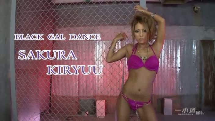 Black Gal Dance No.5【桐生さくら】