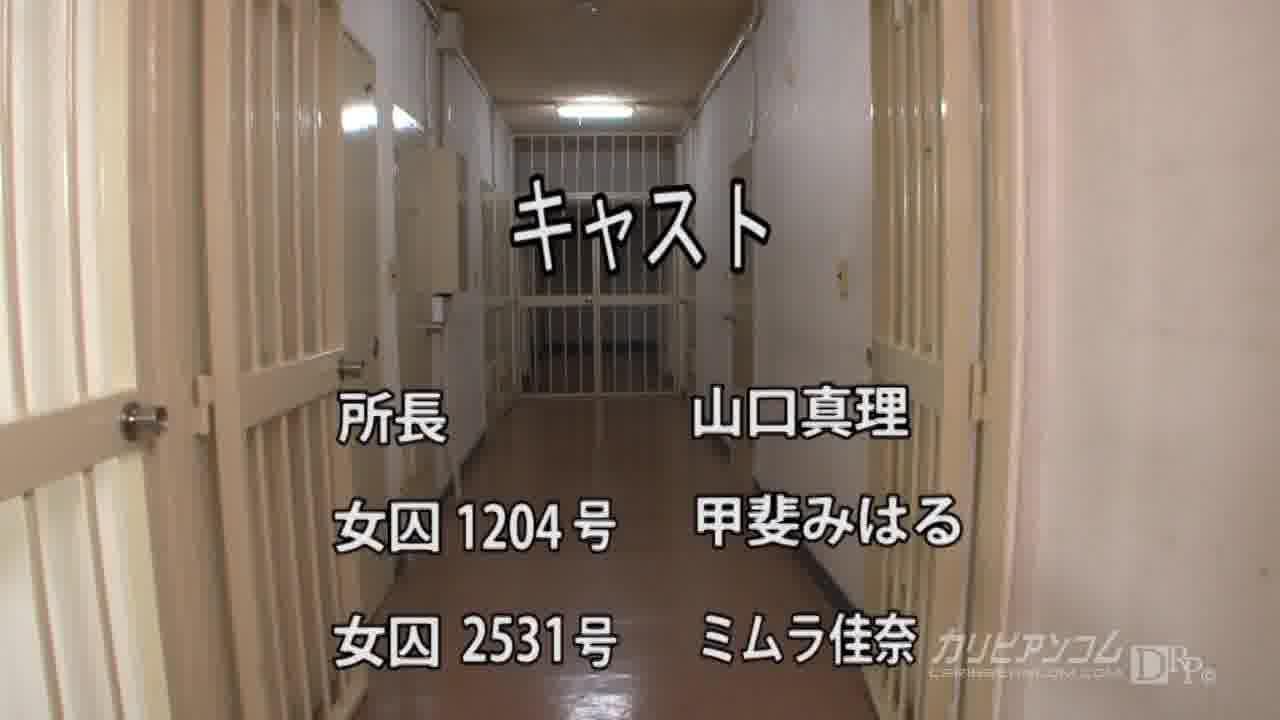 機密女収容施設 ~シークレットプリズン~ 第3部 - 山口真里【SM・潮吹き・中出し】