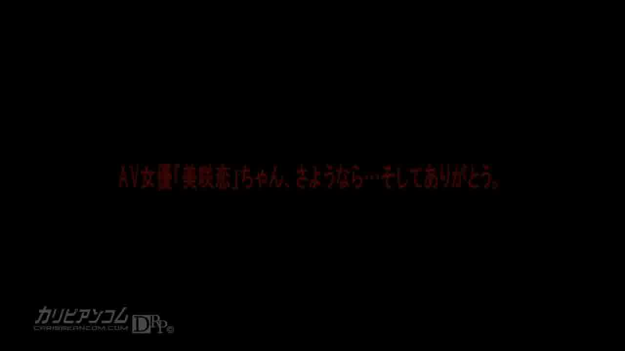 AV女優と飲み…そして泊まりSEX by HAMAR 2 後編 - 美咲恋【ハメ撮り・ドキュメンタリー・中出し】