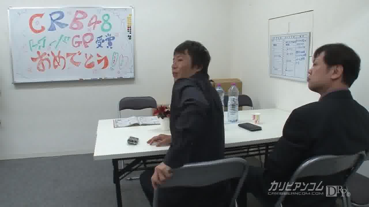 CRB48ヘビーローション – あずみ恋【乱交・コスプレ・パイパン】