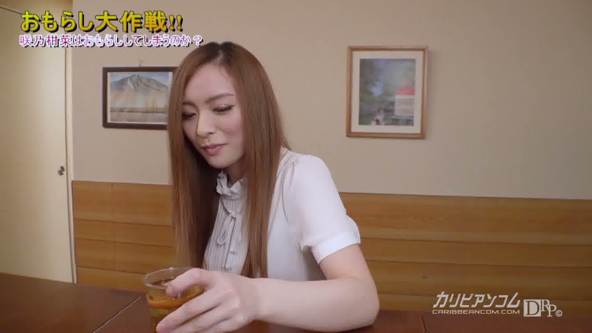 THE 未公開 ~恥じらいのお漏らし大作戦4~ - 咲乃柑菜【ギャル・美乳オナニー】