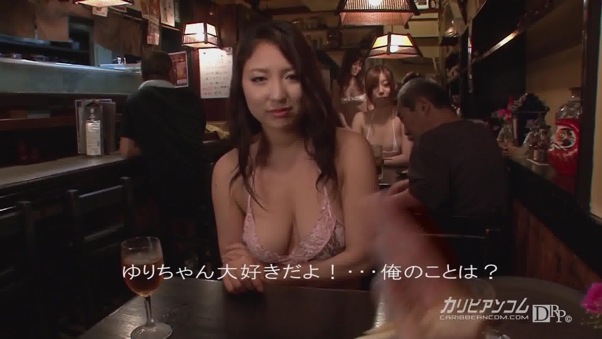 破廉恥居酒屋 - 本真ゆり【水着・潮吹き・初裏】