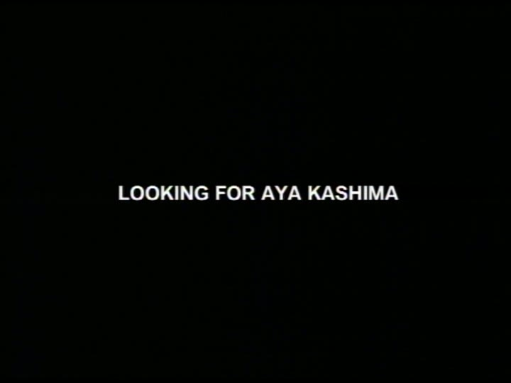 Looking for Aya Kashima華島彩